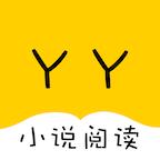 YY小说阅读大全app