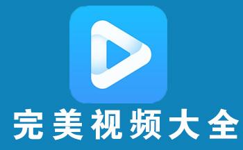 完美视频app_完美视频大全tv_完美视频下载大全
