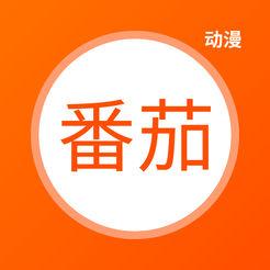 番茄动漫app1.0.0 最新手机版