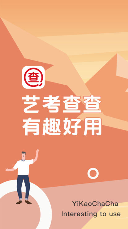 艺考查查app截图