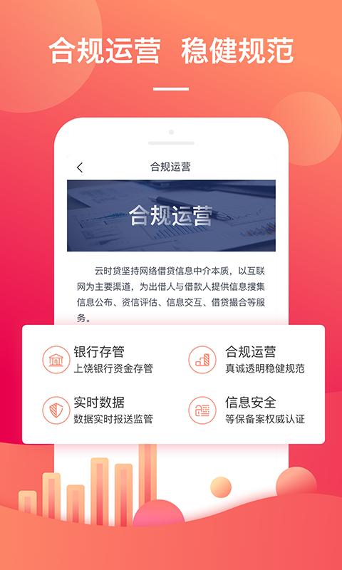 云时贷财富app截图