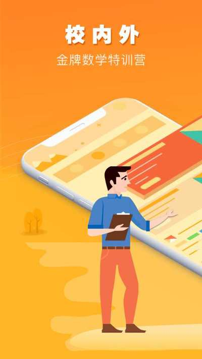 算术训练营app截图