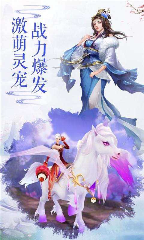 轩辕仙剑游戏截图
