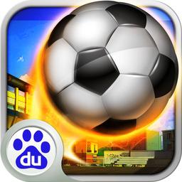 巨星足球1.7.0 百度版