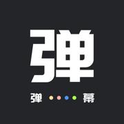 弹幕超人app1.0 苹果手机版