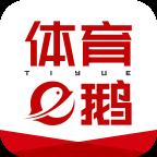 体育鹅app0.0.3 安卓最新版