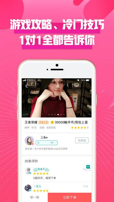 触手直播app苹果版截图