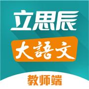 大语文老师app1.0.0 安卓版