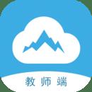 云五岳教师端app1.0 安卓版