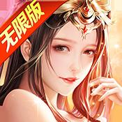 剑决苍穹无限版1.0 手机游戏