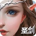 圣剑纪元破解版1.2.5 最新版