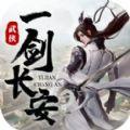 一剑长安游戏1.0 安卓版