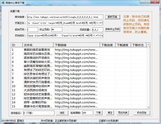 熊猫办公音效批量下载工具截图0