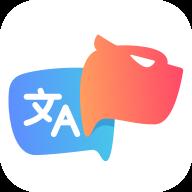 小豹翻译君app1.0.0 安卓手机版