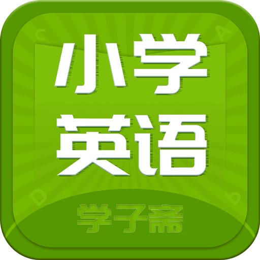 小学英语斋app1.0.9 安卓版