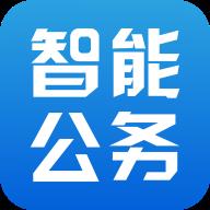 智能公务app1.0 安卓手机版