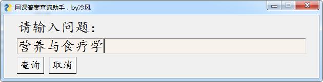 智慧树网课答案查询小助手截图1