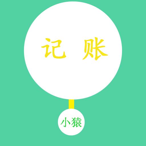小猿记帐本app1.0.0 安卓版