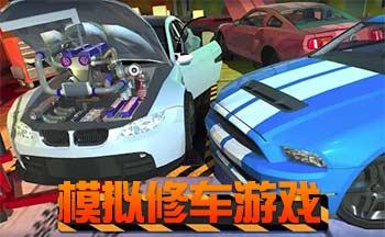手机模拟修车游戏
