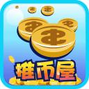 推币屋app2.0.8 安卓版