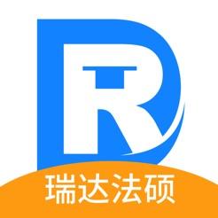 瑞达法硕app1.0 安卓版