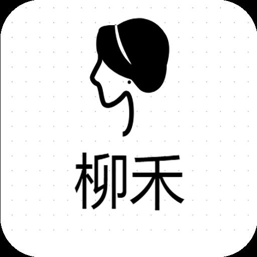 柳禾话社app1.0 安卓版