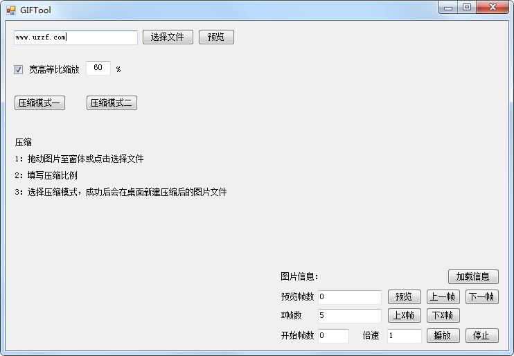GIFTool软件截图1