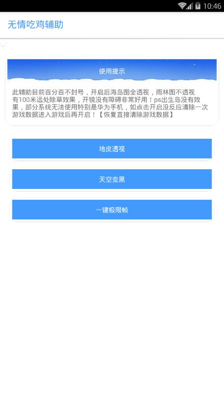和平精英辅助app免费版截图