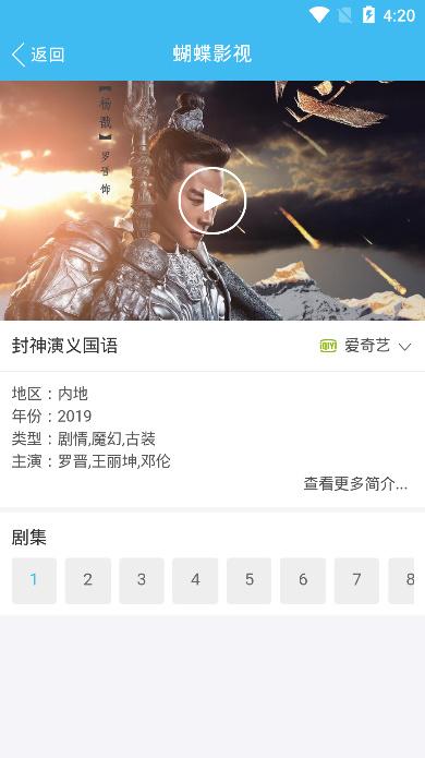 蝴蝶影视app截图