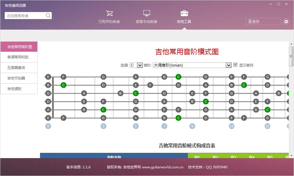 吉他谱阅读器截图1