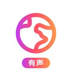 多文音译app2.0 手机版
