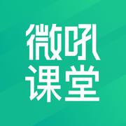 微吼课堂app1.0.2 苹果版