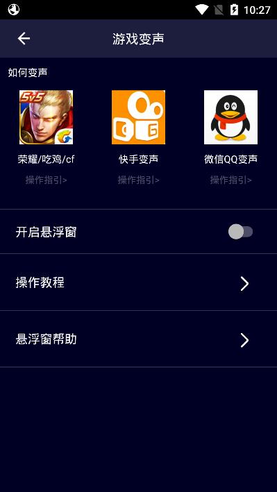 和平精英语音变声器app截图
