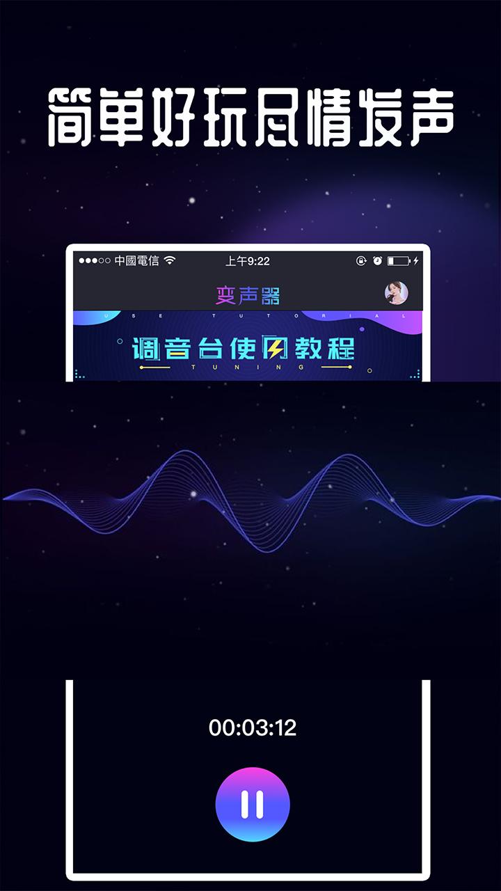 王者语音变声器app截图