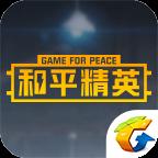 掌上和平精英ios版2.9.7.5 手机最新版
