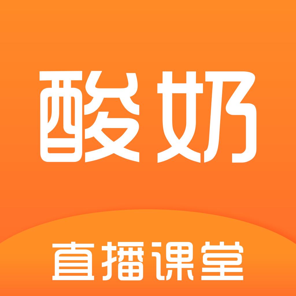 酸奶课堂app