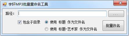 宇�MP3批量重命名工具