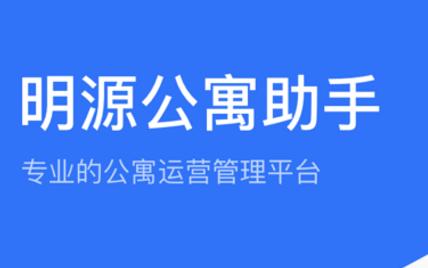 明源公寓助手app