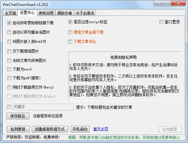 WeChatDownload�件