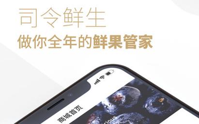 司令鲜生app