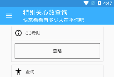 qq特别关心数查询app