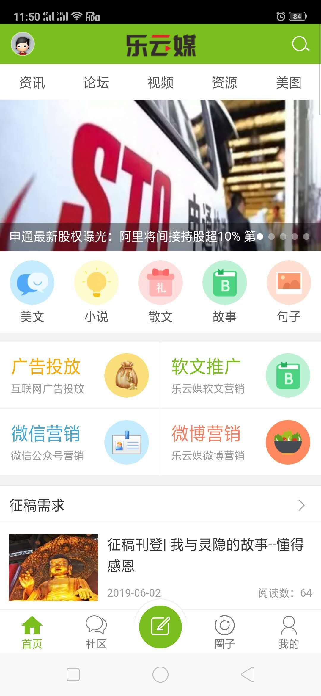 自媒体之家app截图