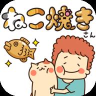 猫咪烧手游1.3 安卓最新版