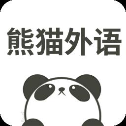 熊猫外语app2.0.1 安卓版