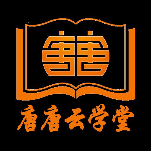 唐唐云学堂app1.0 最新版