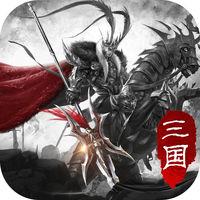 傲世三国志游戏1.0 手机版