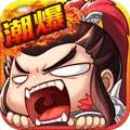 潮超爆三国游戏4.0.0 手机版