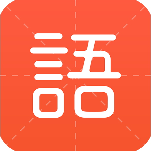 词典小当家1.0.4 最新版