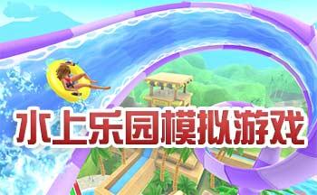 水上乐园模拟器_水上游乐园游戏