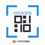 扫码发短信app1.0.0 安卓最新版